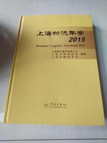 上海物流年鉴