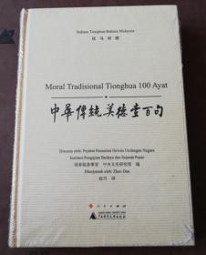 正版未开封:中华传统美德壹百句(汉马对照)9787549570232精装