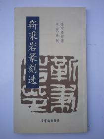 靳秉岩篆刻选  作者毛笔签名