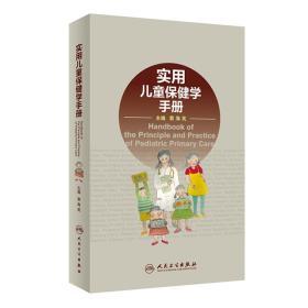 实用儿童保健学手册