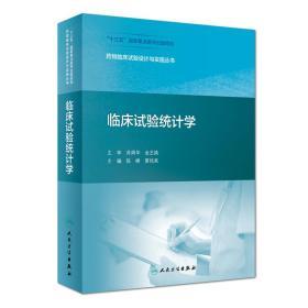 药物临床试验设计与实施丛书临床试验统计学 陈峰 夏结来 人民卫生出版社 9787117273053