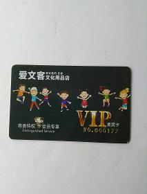 爱文客文化用品店 VIP贵宾卡