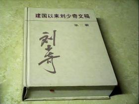 建国以来刘少奇文稿(第三册)精装