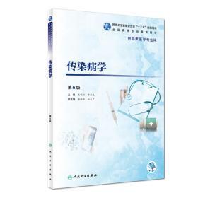 传染病学(第6版/高专临床/配增值)