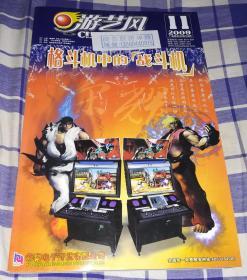 游艺风 杂志 2009.11月号 九五品 包邮挂