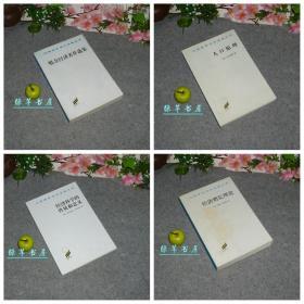 《汉译名著 西方经济学类》(4册合售 商务)1997年版 品好 [含《人口原理、魁奈经济著作选集、经济科学的性质和意义、经济增长理论》 -汉译世界学术名著丛书}
