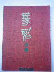 篆刻(卷一)