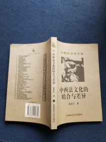 《中西法文化的暗合与差异》(中青年法学文库 42)