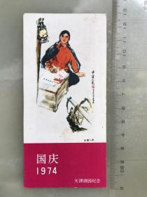 1974年国庆节天津市游园纪念卡一张————/宣传画(申请入党)