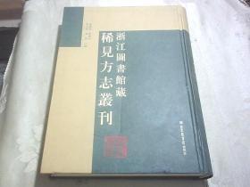 浙江图书馆藏稀见方志丛刊(1)16开精装