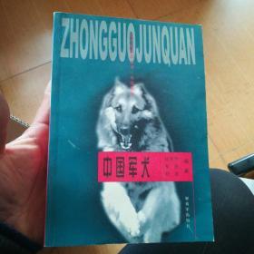 金子弹精品丛书--中国军犬