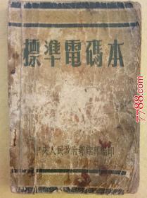 标准电码本--中央人民政府邮电部1952年