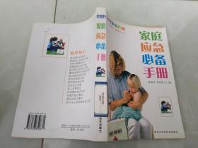 家庭、应急必备手册