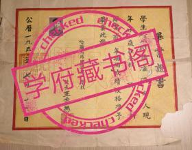 1952年哈尔滨外国语专门学校预科毕业证,校长王季恩  品如图,! 品差