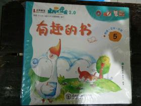 有趣的书5·情境·互动·创思·琅琅教育建构式课程2.0根据《3至6岁儿童学习与发展指南》编写