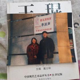 著名的漫画家李滨声先生照片签名