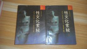 性文化索秘(上下):作家参考丛书