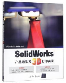 SolidWorks产品造型及3D打印实现