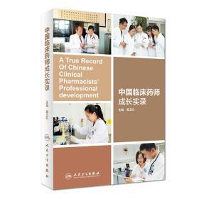 中国临床药师成长实录(16开)