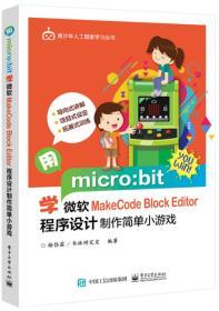 用micro:bit学微软MakeCodeBlockEditor程序设计制作简单小游戏