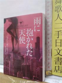 雨に抱かれた天使 murder list 铃木美朋 译 ヴィレッジブックス 日文原版64开欧米翻译小说书