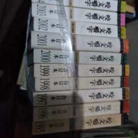 咬文嚼字1995至2004全十册(其中2001是精装本)