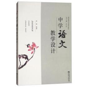 中学语文教学设计 正版 郑艳,朱宁波 9787562190424