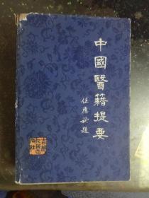中国医籍提要 (上)