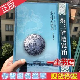 东三省造银币七百种实辨录