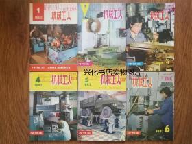 机械工人(冷加工)1983年第1--12期全12册