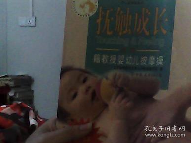 抚触成长:籍教授婴幼儿按摩操