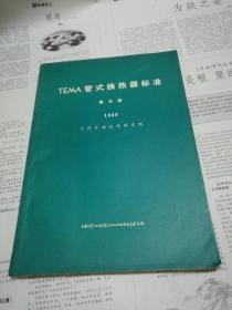 TEMA管式换热器标准 第五版 1968