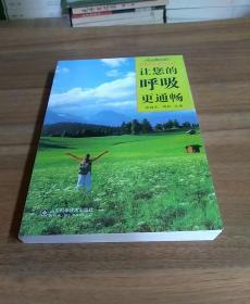 四季养生系列丛书:让您的呼吸更通畅