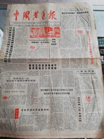 """【报纸】中国老年报  1996年5月1日【庆五一】【领导对老干部的事要多多""""躬亲""""】"""