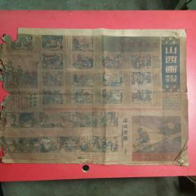 山西画报1951年第82期