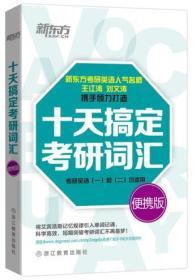 十天搞定考研词汇-便携版 王江涛,刘文涛 正版 9787553634296 书店