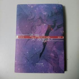迷失界限的旅途:POOK系列Ⅰ