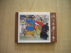 《误入白虎堂》,50开精装颜梅华绘,云南2010.3出版,5812号,连环画
