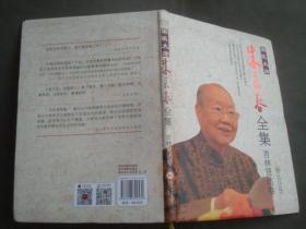国医大师朱良春全集·杏林贤达卷.