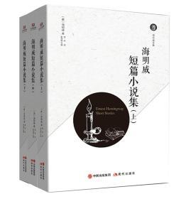 海明威全集:海明威短篇小说集(套装3册)