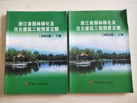 浙江省园林绿化及仿古建筑工程预算定额(2003版) 上下
