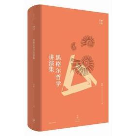 新书--贺麟全集:黑格尔哲学讲演集(精装)