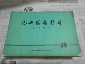 化工设备图册 三四五六七八  (六本合售)