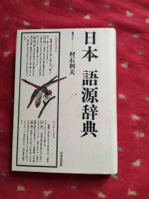 日本语源辞典[精装本]