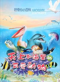 卖完下架好奇心小百科-天上和海里的可爱动物9787555247340(HZ精品书)
