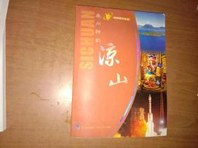 彝州神韵——凉山(后几页书沿沾了点水渍)