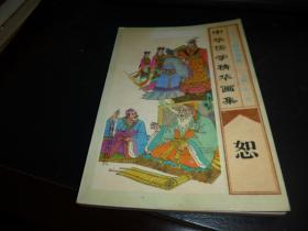 中华儒学精华画集,恕(中国文化精华画集)1995