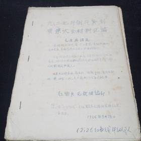 文革油印小报。(927斗倒大会材料汇编)