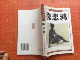 中国美术家作品丛书---徐悲鸿 下册