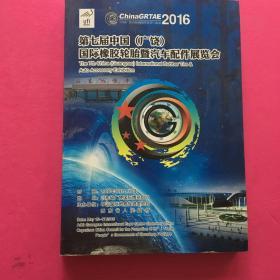 第七届(广饶)国际橡胶轮胎暨汽车配件展览会 2016